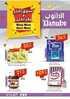 1678298e9 عروض الدانوب جدة اسبوع التسوق 27 رجب 1440 الموافق 3 ابريل 2019