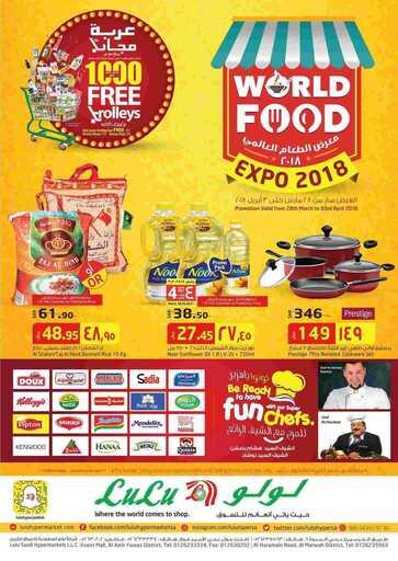 عروض لولو الرياض معرض الطعام العالمي