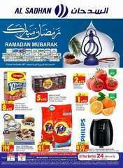 عروض السدحان حسومات رمضان