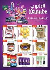 عروض الدانوب جدة عيد مبارك