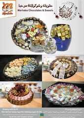 عروض مرحبا حلويات وشوكولا العيد