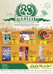 عروض لولو الرياض اليوم الوطني