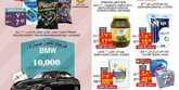 عروض التميمي الرياض و القصيم مهرجان الشوكولاتة