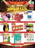 عروض العثيم مهرجان حنا التوفير