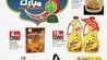عروض سبار السعودية عروض رمضان