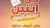 عروض المزرعة الشرقية الاثنين بنصف السعر 22 رمضان 1440