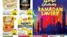 عروض جراند مارت الدمام توفير رمضان