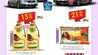 عروض الدانوب الدمام مجلة رمضان