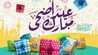 عروض كارفور عيد اضحى مبارك 7/8/2019