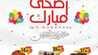 عروض المزرعة الغربية عيد اضحى مبارك 8/8/2019