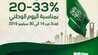 عروض ارش ديكو باركيه عروض اليوم الوطني 89 السعودية