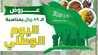 عروض قصر النيل عروض اليوم الوطني 89 السعودية