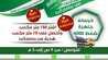 عروض بناماركت عروض اليوم الوطني 89 السعودي